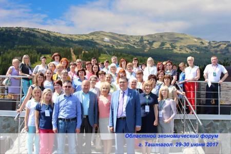 Областной семинар экономических служб Кемеровской области (Таштагольский район 29.06.2017)