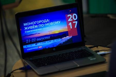 """Стратегическая сессия """"Моногорода:живем по-новому"""" 21-22 августа 2017 (г. Новокузнецк)"""