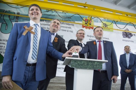 Запуск установки по производству сорбентов из угля в Кузбассе 28.04.2017